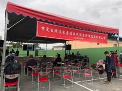 淡水台銀日式宿舍5月起修復 明年完工將成輕食餐廳