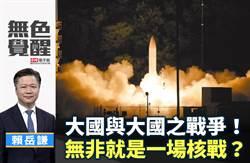 無色覺醒》賴岳謙:大國與大國之戰爭!無非就是一場核戰?