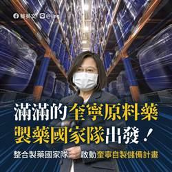 製藥國家隊啟動 蔡英文:三個月內生產1500萬顆奎寧