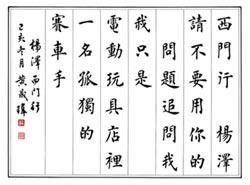 第12屆 台積電青年書法暨篆刻大賽 篆隸楷組優選作品賞析