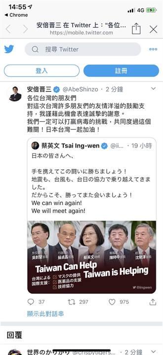 蔡英文推文釣出安倍晉三:日本台灣一起加油