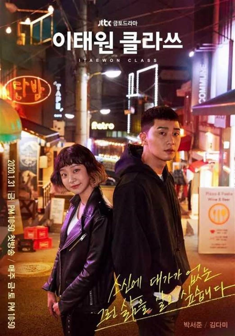 由朴叙俊、金多美主演的韩剧《梨泰院Class》广受热烈讨论。(图/翻摄自网路)