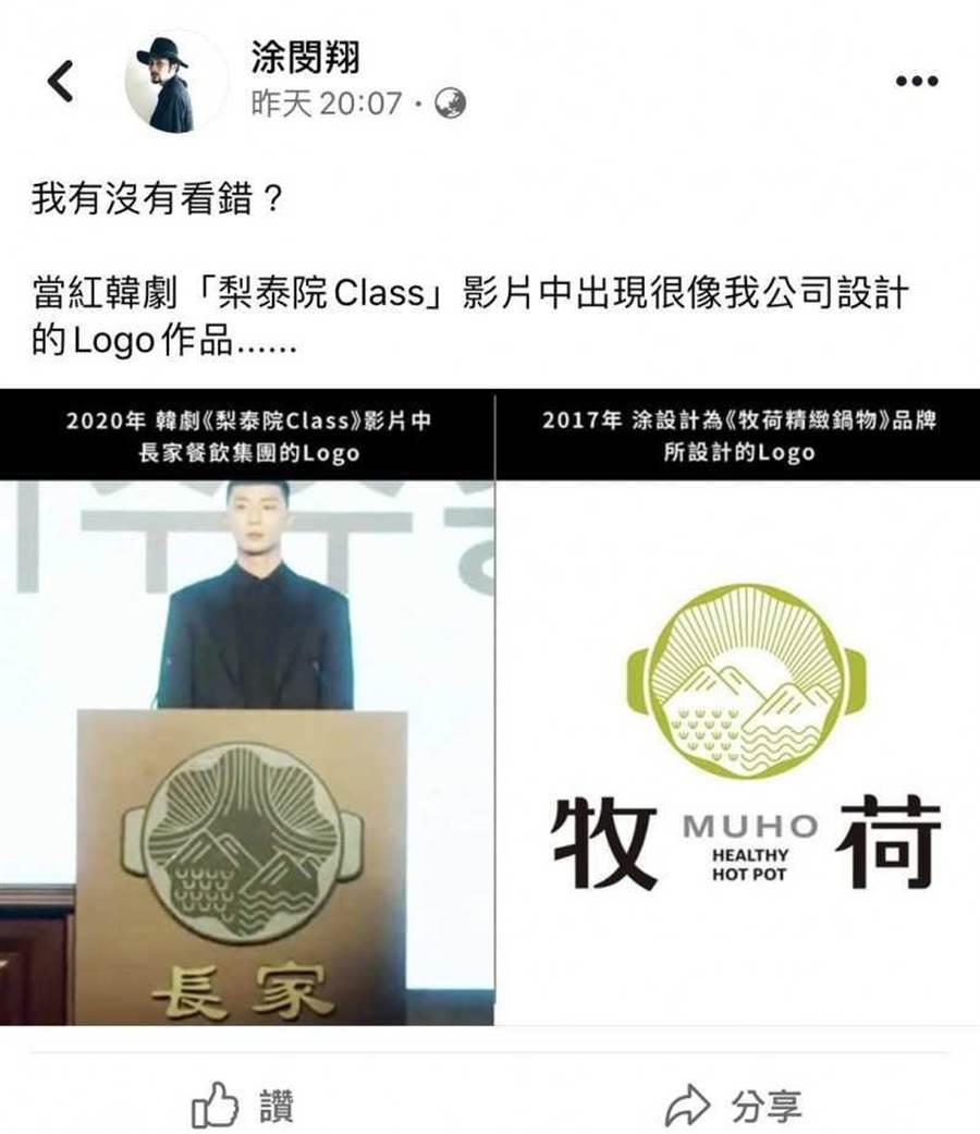 涂闵翔看到《梨泰院Class》剧中LOGO如此相似自己曾经的设计,感到相当震惊。(图/翻摄自涂闵翔脸书)