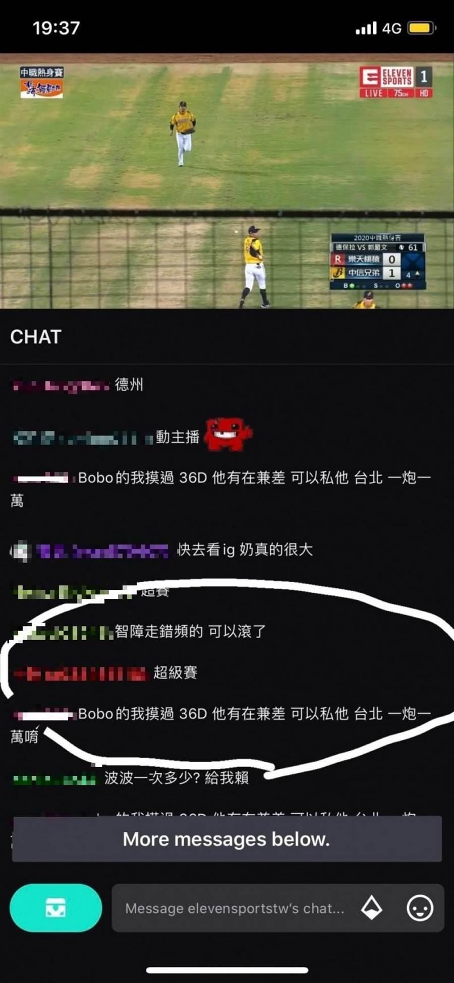 有網友留言聲稱bobo「有在兼差,可以私訊他,台北,一炮一萬唷」等,讓bobo氣得提告。(翻攝照片/林郁平台北傳真)