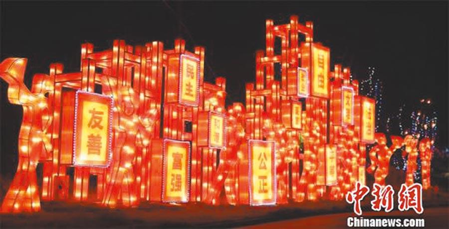 四川廣安燈展「社會主義核心價值觀花燈牆」。(取自中新網)