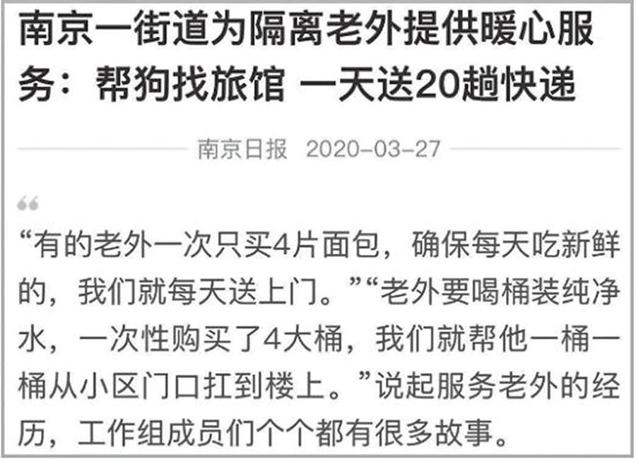 《南京日報》一篇《為了684個老外的安康》的報導引爆大陸網友討伐。(取自截圖)