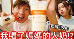 調製「母乳珍珠奶茶」邊喝邊吐瞎稱「有狗味」 網紅遭圍剿:沒水準!