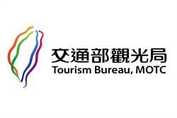 《產業》觀光局人才轉型培訓 補助申請12日截止
