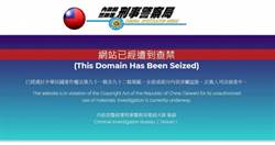 「後會有期」!非法影音網站被封鎖 網路哀嚎「形同抄家」