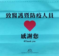 中市府運用口罩意象巧思製圖  感謝防疫人員奉獻