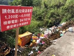 泰安山林成垃圾場 3機關破袋找證據偵辦