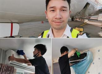 無薪假毀生活!飛機技師轉行冷氣清潔工 月薪10萬剩2萬