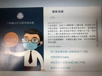 糗大!  口罩寄海外爆量申請   國貿局網站首日就掛點