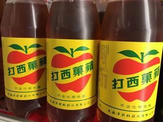 「蘋果西打」製造商大飲 Q1營收創歷史新低