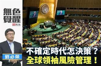 無色覺醒》劉必榮:不確定時代怎決策?全球領袖風險管理!