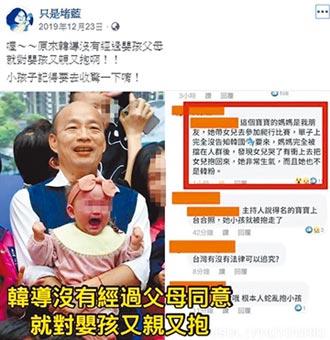 NHK揭露 假消息操弄台灣選舉