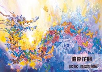璀璨花間──林宗賢的璀璨世界
