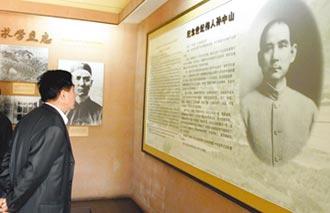 敬佩中山先生 國際人士襄助革命