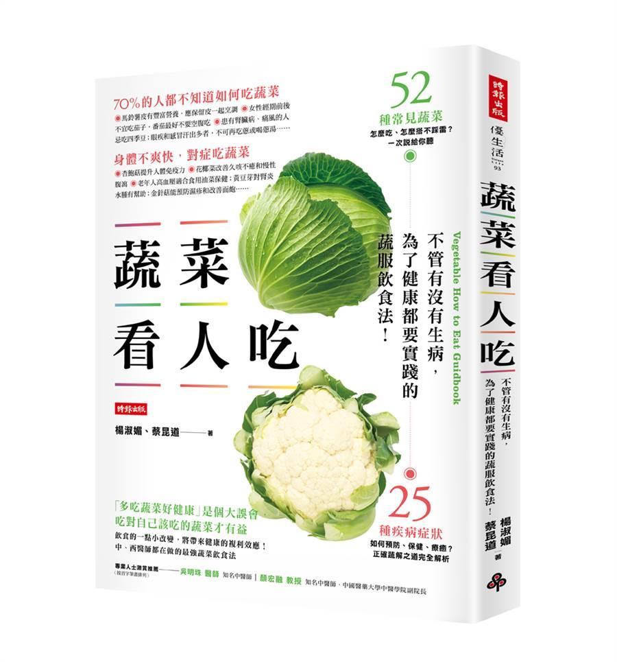 《蔬菜看人吃》/時報出版