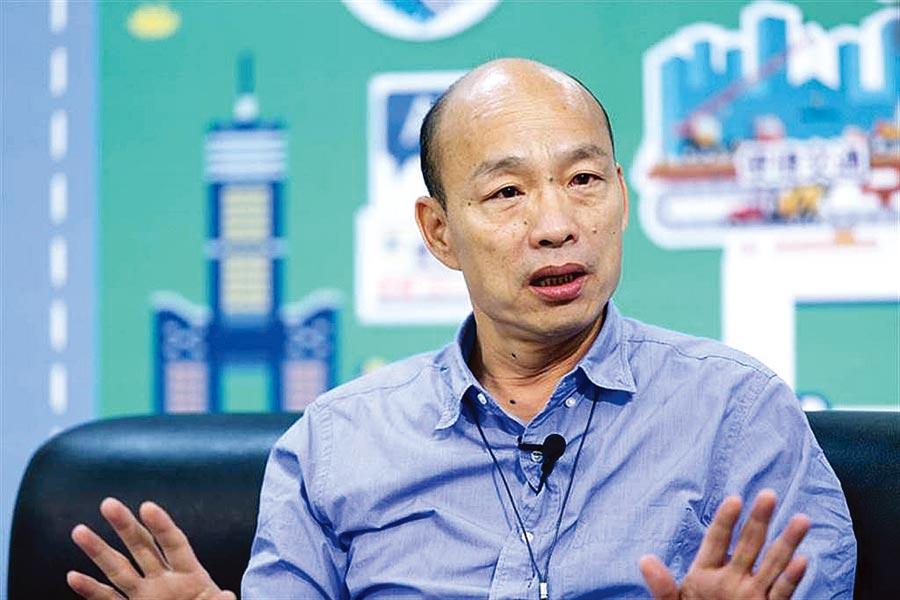 前高雄市長韓國瑜。(本報系資料照片)