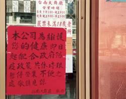台南8大行業一晚停業30家 民憂酒女化整為零難追蹤