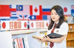康橋破9成學生 錄取美國名校