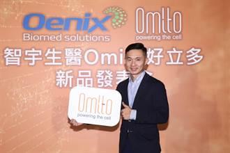 智宇生醫推出全新保健品牌Omito好立多