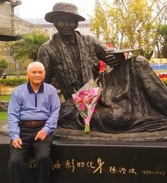 228罹難的前輩畫家陳澄波之子陳重光 95歲辭世