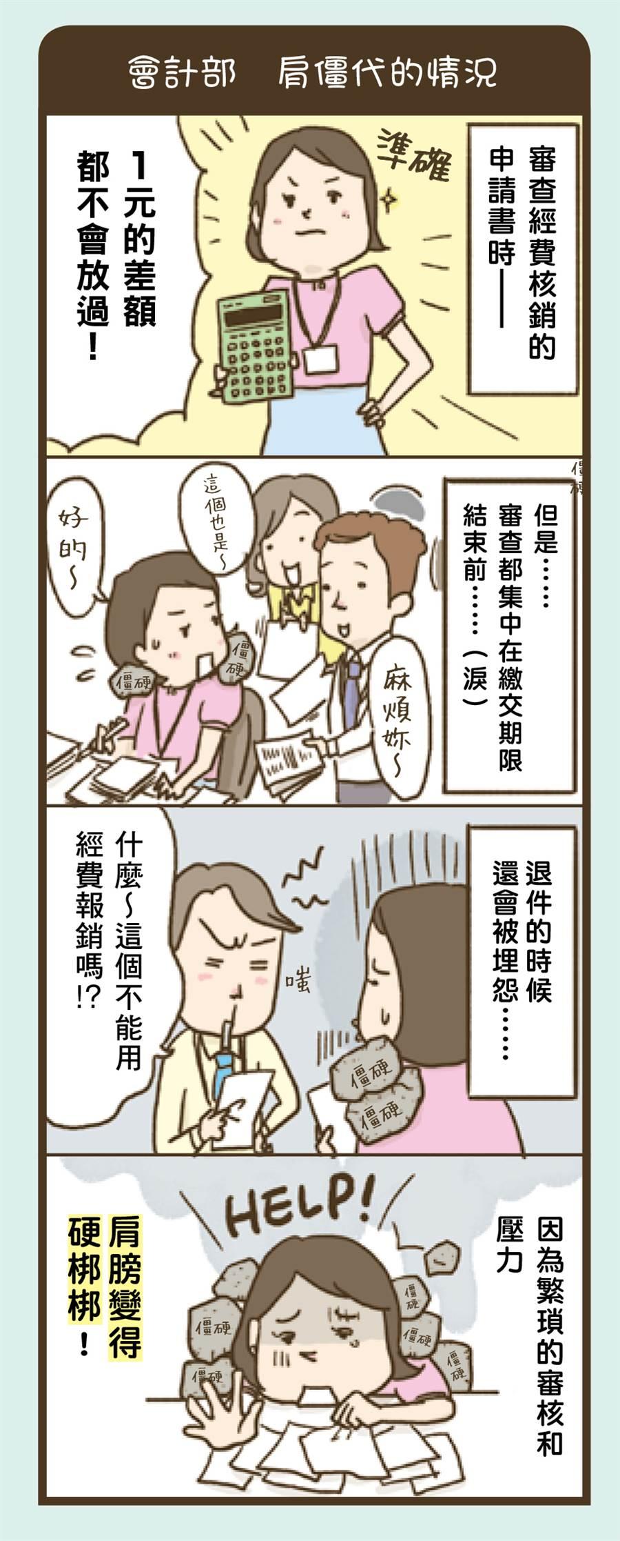 (圖/東販出版 提供)