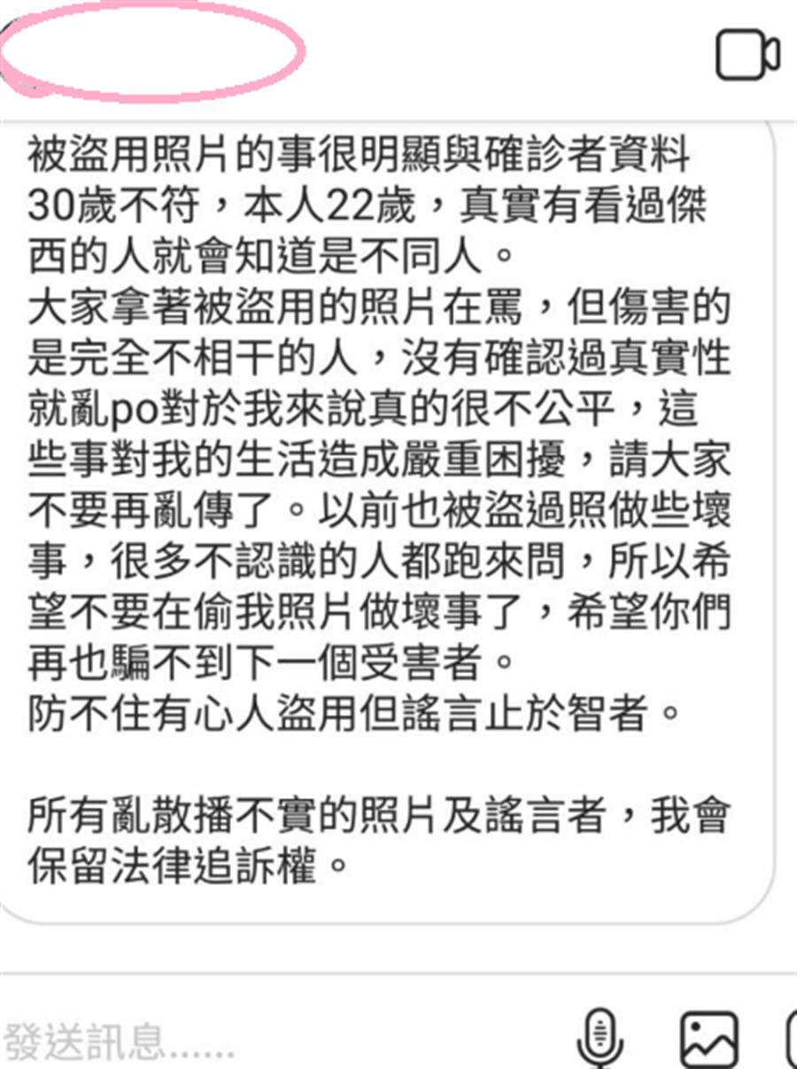 遭盜用照片正妹,發文對散播照片與謠言者將保留法律追訴權。(圖/翻攝自網路)