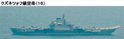 遼寧號出海 經宮古海峽進入太平洋