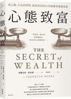 財富的祕密