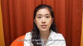 錄影片嗆譚德塞 林薇獲10大傑出青年 網:舔民進黨就能拿獎?