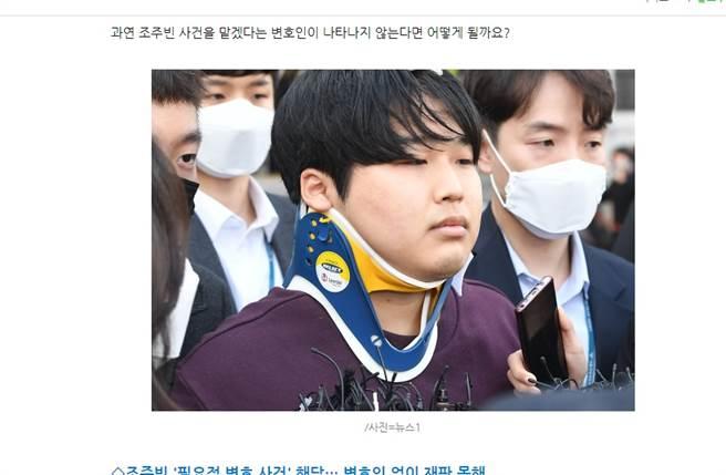 N號房主嫌博士趙主彬日前被捕。(取自韓網)