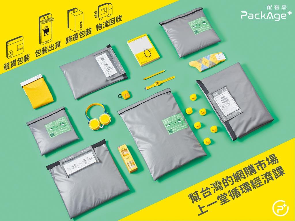 PackAge+網購循環包裝的群眾募資計畫正式上線。(取材自配客嘉官網)