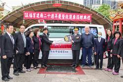 伍福宮捐贈救護車和救護器材 強化竹北分隊救災能量