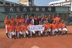 富宇十年力挺  西苑棒球隊「為夢想揮棒」