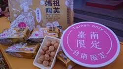 神明加持的味道 台南再推神級代言食品「媽祖賜芙」