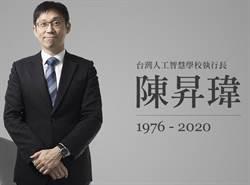 玉山金控科技長陳昇瑋 驚傳腦出血辭世 享年44歲