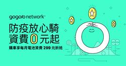 買Gogoro Network四大品牌電動機車 電池資費限時 0 元