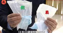 中國查獲4600萬片「超薄滲水」口罩 無良廠商用「衛生紙」當原料