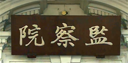 市售包裝米標示混淆、公糧爆倉  監院糾正農委會