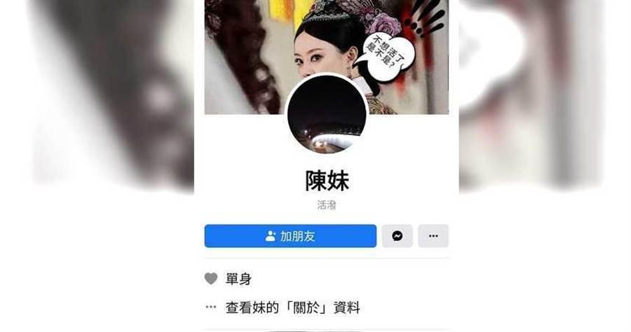 在臉書上署名「陳妹」者,騙了曾男買口罩的1萬多元匯款後,即無法聯繫。(圖/讀者提供,下同)