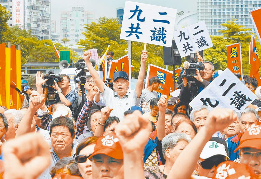 九二共識是兩岸定海神針,圖為群眾要求「堅守九二共識」。(本報系資料照片)