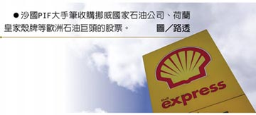 沙國主權基金 搶買四大石油商股票