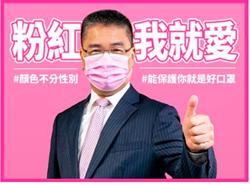 消毒粉紅口罩 徐國勇:能保護你的就是最佳口罩