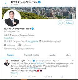 推特挺泰國發文人氣爆棚 鄭文燦:始料未及