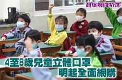 《翻爆晚間精選》4至8歲兒童立體口罩 明起全面網購