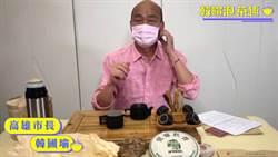 韓國瑜開直播 穿戴粉紅色襯衫口罩