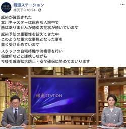 日朝日電視台男主播染疫網罵主播失格